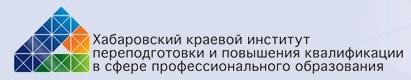 Портал профессионального образования Хабаровского края